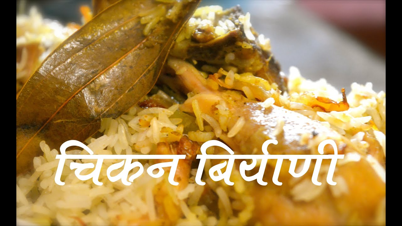 चिकन बिर्याणी | Chicken Biryani Recipe In Marathi
