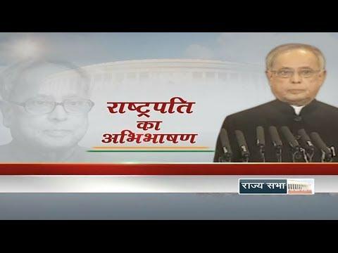 Pehli Khabar - President Pranab Mukherjee's address to the Joint Sitting of Parliament