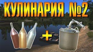 Русская Рыбалка 4. Самогонный Аппарат. Навык Кулинария № 2 )