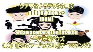 2005年1月13日にリリースしましたnobodyknows+(ノーバディノウズ)の4...