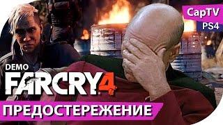 FAR CRY 4 - PS4 Demo Fail - Б Р Е Д - (предостережение про 27гб)