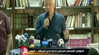 مع شوبير - مرتضى منصور يهاجم أولاد «الزمالك» ويهنئ جماهير «الأهلي»