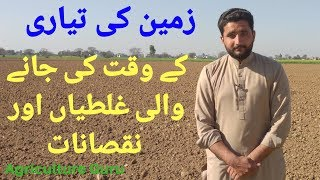 Preparation of field|| Agriculture field||land importance||Agricultureguru