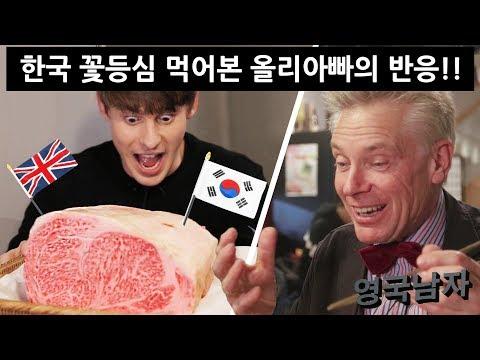 2년만에 돌아온 영국 신사의 한국 고깃집 먹방!! (feat. 손흥민 선수 최애 맛집)