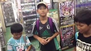 ダイコン、カイト、コーセーの小学生3人組が【店前ゲーム機実践 】 thumbnail
