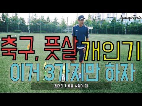 축구, 풋살 개인기 이거 3개면 끝! ㅣIgo_Wego_Train 7화ㅣ