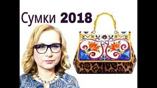 САМЫЕ МОДНЫЕ СУМКИ 2018.Трогаем ТРЕНДЫ. Петербург - ДЛТ - vlog.
