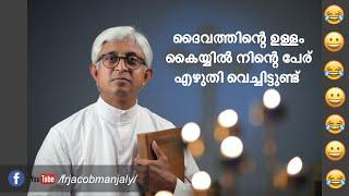 Fr Jacob Manjaly | അച്ഛന്റെ  Adhaar Card 😃 | Latest Speech | Bible | Funny😃😃😃
