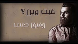 Wafeek Habib / Ghebt Wein / Lyrics Video / وفيق حبيب / غبت وين