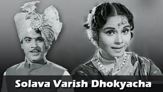 Solawa Varees Dhokyacha - Superhit Lavani - Sulochana Chavan - Sawaal Majha Aika - Old Marathi Movie