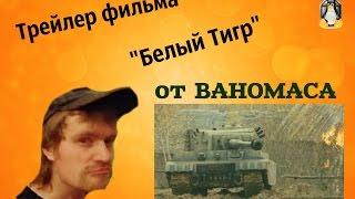 "Трейлер фильма ""Белый Тигр"" от Ваномаса / World of Tanks"