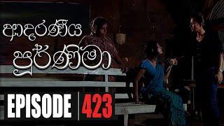 Adaraniya Purnima | Episode 423 12th February 2021 Thumbnail