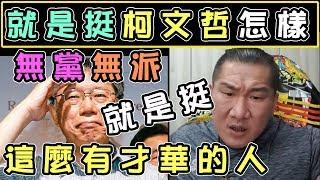 【館長】FB直播(20181203)_館長:\