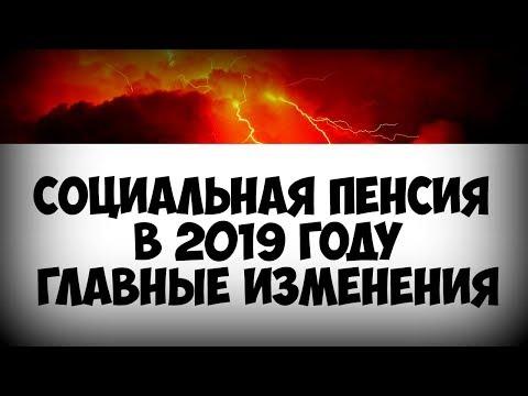 Социальная пенсия в 2019 году главные изменения с 1 января!
