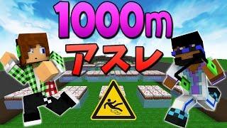 【マインクラフト】1000mアスレに挑戦!何分でクリアできるか?