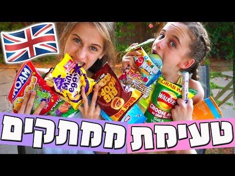 טעימת חטיפים וממתקים מלונדון!! // תינוקות גומי??