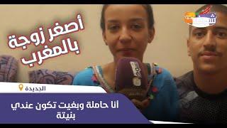أصغر زوجة بالمغرب تفاجيء الجميع :أنا حاملة وبغيت تكون عندي بنيتة...شوفو ماشاء الله الحداكة ديالها