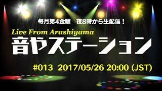 「Live From Arashiyama 音やステーション」第13回 thumbnail