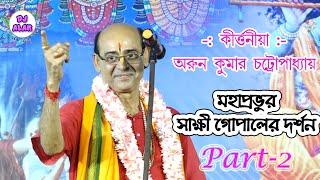 মহাপ্রভুর সাক্ষী গোপালের দর্শন /Arun Kumar Chattopadhyay/ part 2