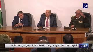 مدير الخدمات الطبية يوضح تصريحاته السابقة - (11/1/2020)