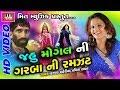 Download Kajal Maheriya | Pravin Rawat | Jahu Mogal Garba Ni Ramjhat | Kajal Maheriya Songs MP3 song and Music Video