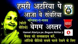 Hamari Atariya Pe Aja Ve Sanwariya Begum Akhtar  हमरी अटरिया पे आजा वे संवरिया   Begumakhar Ghazal
