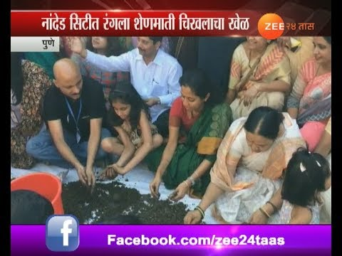 Pune | NCP Leader | Supriya Sule Participate In Mati Shen Game On World Earth Day