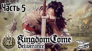 Стрим - Kingdom Come Deliverance - Часть 5