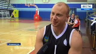 Во Владивостоке стартовал краевой чемпионат по баскетболу на колясках