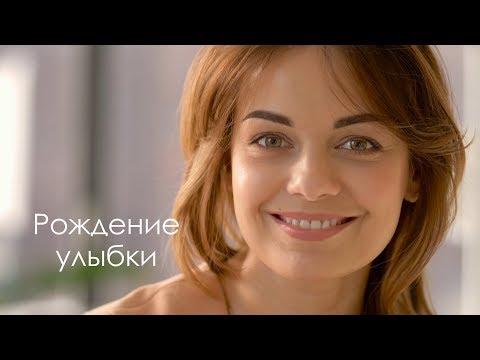 Рождение улыбки / Новочебоксарская стоматологическая поликлиника