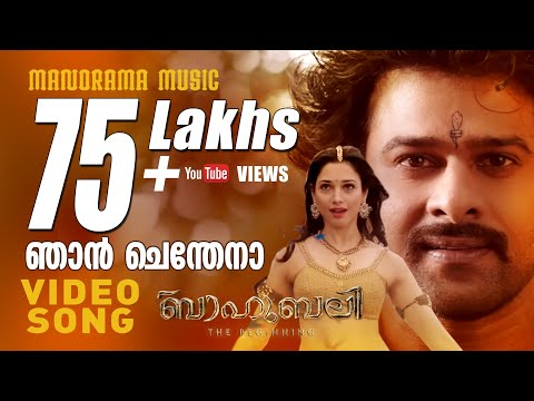 Njan Chendena - Full song from Baahubali in Malayalam