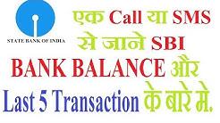 SBI BANK BALANCE CHECK,  last 5 transaction, SMS Banking, SBI BANK BALANCE AND MINI STATEMENT