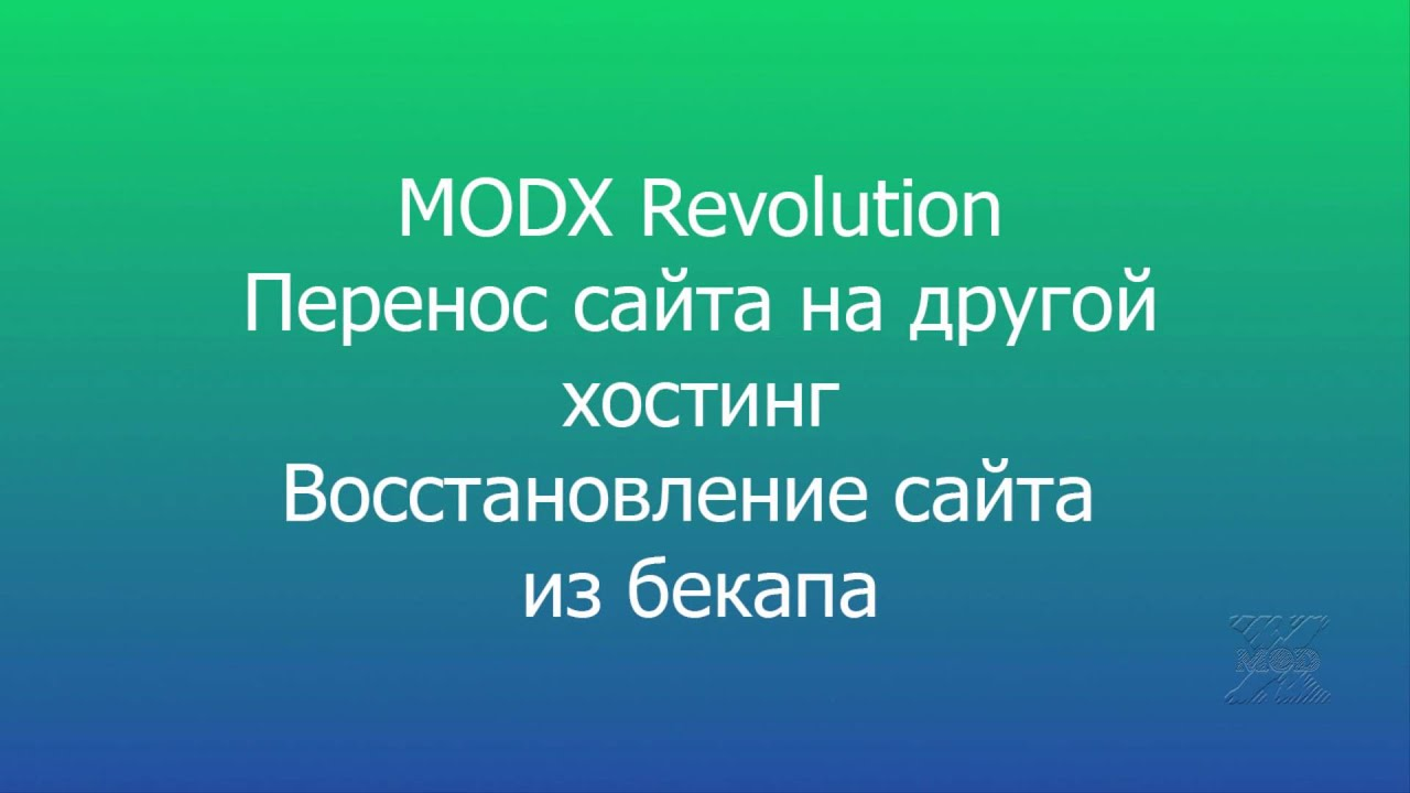 Перенос хостинг modx revolution переезд drupal на хостинг