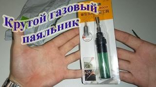 Газовый паяльник горелка с алиэкспресс . WLXY MT100 Mini Pencil Style Gas Tool Aliexpress unboxing