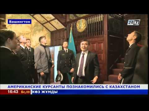 Американские курсанты посетили Посольство Казахстана в США