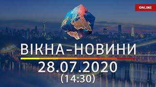 Вікна-новини. Выпуск новостей ОНЛАЙН от 28.07.2020 (14:30)