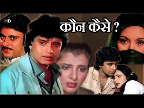 Kaun Kaise l Full Length Bollywood Suspense Hindi Film l HD