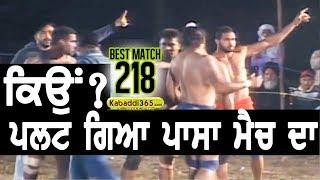 #218 Best Match:- Nangal Ambian VS Surkhpur (Baveli)