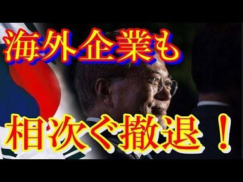 【撤退企業加速】韓国からの撤退企業…日本以外の海外企業にも波及
