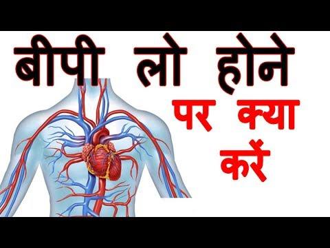 рд▓реЛ рдмреНрд▓рдб рдкреНрд░реЗрд╢рд░ рдХрд╛ рдШрд░реЗрд▓реБ рдЗрд▓рд╛рдЬ рдПрд╡рдВ рдЙрдкрдЪрд╛рд░ ! Low blood pressure treatment in Hindi