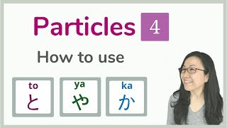 Japanese Particles と (to), や (ya), か (ka) - Do you know the difference?