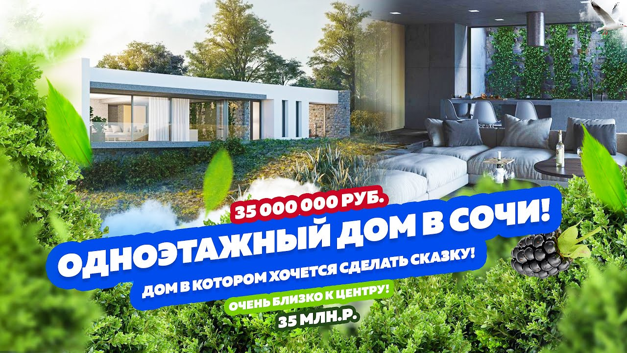 Одноэтажный дом в Сочи с большим участком и гаражом! Центр Сочи!