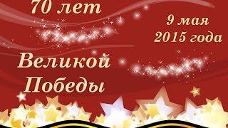 видео История праздника День Победы