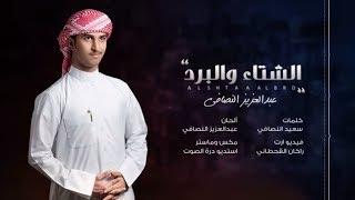 الشتاء والبرد - عبدالعزيز النصافي (حصرياً) 2018
