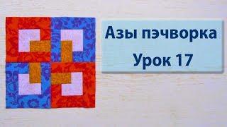 """Курс """"Азы пэчворка"""". Урок 17. Первый блок """"переплетения""""."""