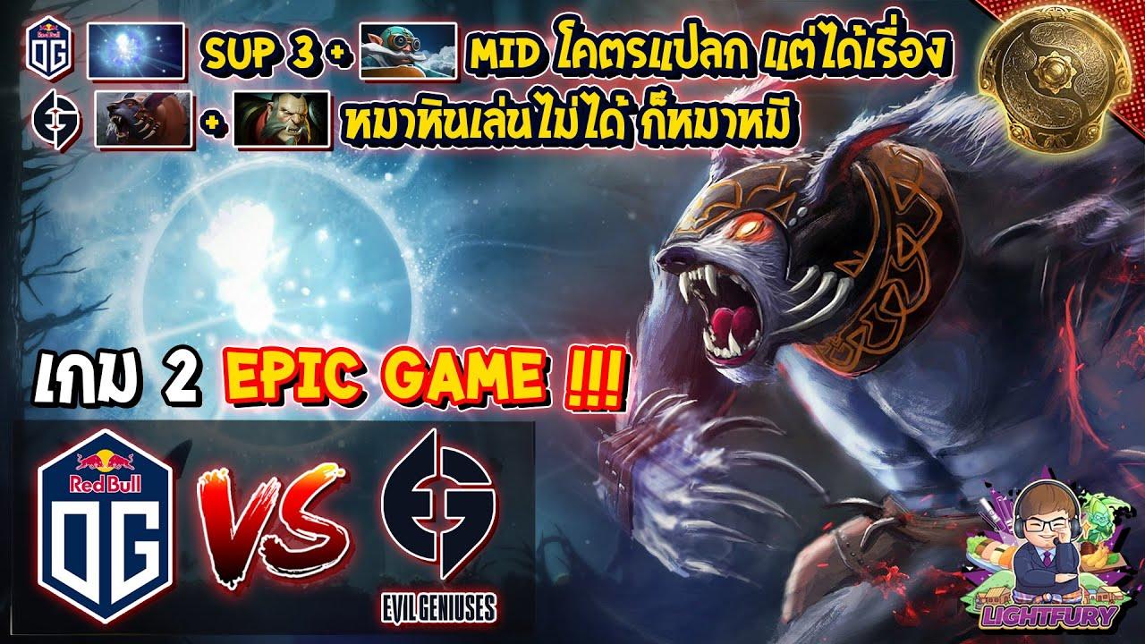 [Dota2] OG⚔️Evil Geniuses (Bo2) เกม2🏆The International 10 รอบแบ่งกลุ่ม Day3 EPIC GAME !!!
