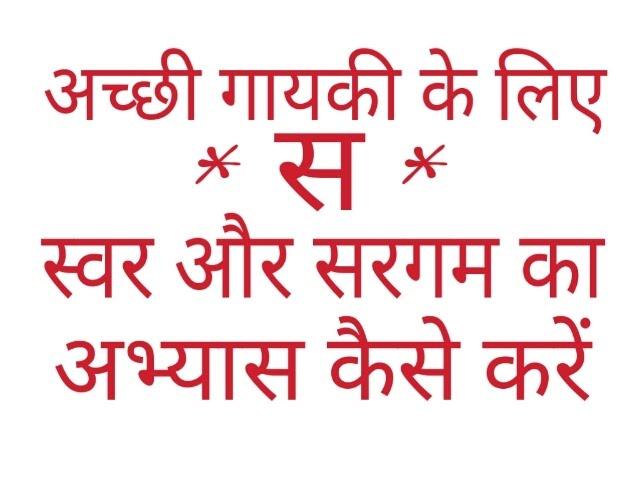 How to Practice Sa Swar and Sargam// ? ???? ?? ???? ?? ??????