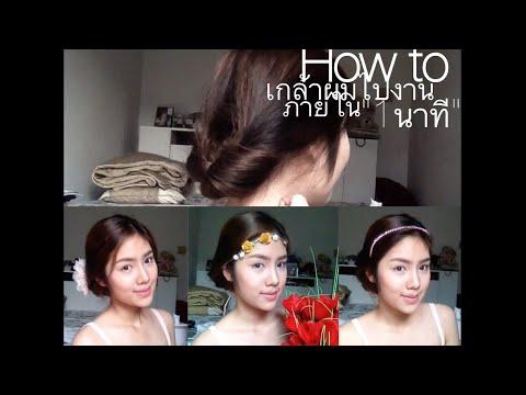 ทำผมไปงานภายใน1นาที easy way to tie up your hairs in 1minute