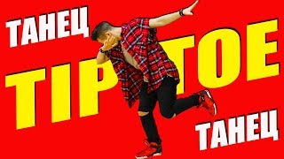 ТАНЕЦ - TIP TOE - JASON DERULO #DANCEFIT