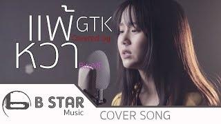 GTK - แพ้ [Cover Video] by หวา BiteME